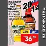 Лента супермаркет Акции - Пиво Старый мельник