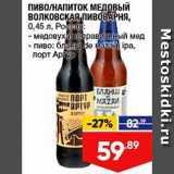 Лента супермаркет Акции - Пиво Волковская пивоварня
