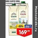 Лента супермаркет Акции - Вино Gusto Vino