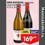 Лента супермаркет Акции - Вино Matarcha