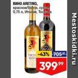 Лента супермаркет Акции - Вино Aretino