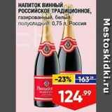 Лента супермаркет Акции - Напиток винный Pоссийское