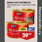 Магазин:Лента,Скидка:КИЛЬКА БАРС БАЛТИЙСКАЯ, неразделанная, в томатном соусе