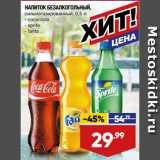 Магазин:Лента,Скидка:НАПИТОК БЕЗАЛКОГОЛЬНЫЙ, сильногазированный,  coca-cola/ sprite/ fanta