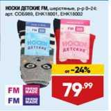 Магазин:Лента,Скидка:НОСКИ ДЕТСКИЕ FM, шерстяные, р-р 0–24