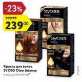 Скидка: Краска для волос Syoss Oleo