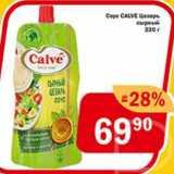 Перекрёсток Экспресс Акции - Соус CALVE Цезарь сырный