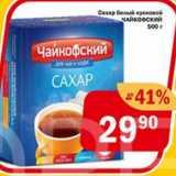 Перекрёсток Экспресс Акции - Сахар белый кусковой ЧАЙКОФСКИЙ
