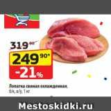 Лопатка свиная охлажденная, б/к, в/у, 1 кг, Вес: 1 кг