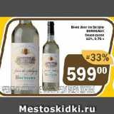 Перекрёсток Экспресс Акции - Вино Jean de Sallgny BORDEAUX белое сухое 12%