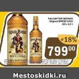 Магазин:Перекрёсток Экспресс,Скидка:Ром CAPTAIN MORGAN Original SPICED GOLD 35%