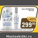 Перекрёсток Экспресс Акции - Водка Белая Березка 40%