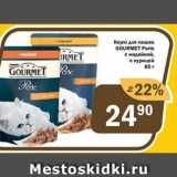 Перекрёсток Экспресс Акции - Корм для кошек GOURMET Perle с индейкой, с курицей