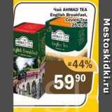 Перекрёсток Экспресс Акции - Чай AHMAD TEA English Breakfast, Ceylon Tea