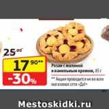 Магазин:Да!,Скидка:Ржаной багет с чесноком, 185 г