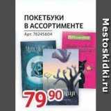 Магазин:Selgros,Скидка:ПОКЕТБУКИ В АССОРТИМЕНТЕ