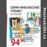 Магазин:Selgros,Скидка:СЕРИЯ «ВНЕКЛАССНОЕ ЧТЕНИЕ»
