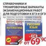 Магазин:Selgros,Скидка:СПРАВОЧНИКИ и ТРЕНИРОВОЧНЫЕ ВАРИАНТЫ ЭКЗАМЕНАЦИОННЫХ РАБОТ