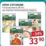 Магазин:Selgros,Скидка:KPEM-Cyп KNORR