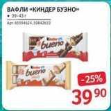 Selgros Акции - ВАФЛИ «КИНДЕР БУЭНО»