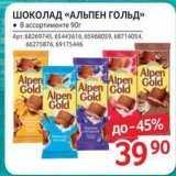 Selgros Акции - ШОКОЛАД «АЛЬПЕН ГОЛЬД»