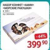Selgros Акции - НАБОР КОНФЕТ «АМИИ» «МОРСКИЕ РАКУШКИ»