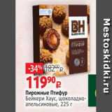 Виктория Акции - Пирожные Птифур Бейкери Хаус