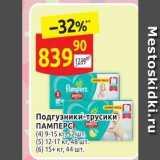 Подгузники-тРУСики ПАМПЕРС