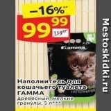Наполнитель для кошачьего туалета ГАММА