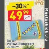 Скидка: Творог Ростагроэкспорт 9%