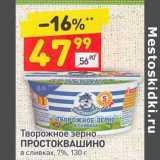 Скидка: Творожное зерно Простоквашино в сливках 7%