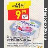 Скидка: Йогуртный продукт Нежный Campina 1,2%
