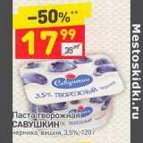 Скидка: Паста творожная Савушкин 3,5%