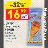 Скидка: Десерт творожный 7 Тайн вкуса 15%