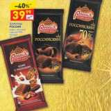 Шоколад Россия , Вес: 90 г