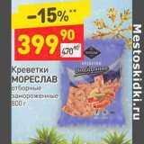 Креветки Мореслав