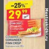 Скидка: Сухарики Coriander Finn Crisp