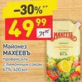 Скидка: Майонез Махеевъ провансаль 67%