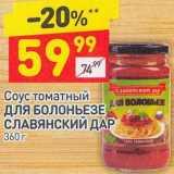 Скидка: Соус томатный Для Болоньезе Славянский дар