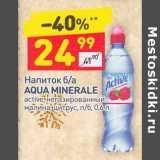 Напиток б/а Aqua Minerale