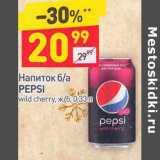 Напиток б/а Pepsi