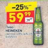 Пиво Heineken светлое 4,8%