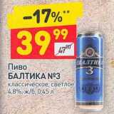 Пиво Балтика №3 светлое 4,8%