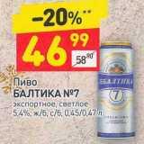 Пиво Балтика №7 светлое 5,4%