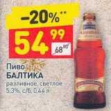 Пиво Балтика светлое 5,3%