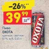 Пиво Охота крепкое светлое 8,1%