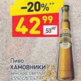 Пиво Хамовники светлое 4,5%