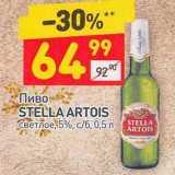Пиво Stella Artois светлое 5%