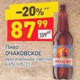 Пиво Очаковское светлое 4,6%