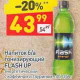 Напиток б/а тонизирующий Flash Up энергетический
